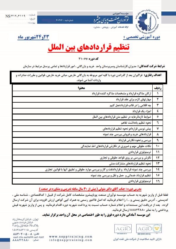 تنظیم قراردادهای بین الملل_001
