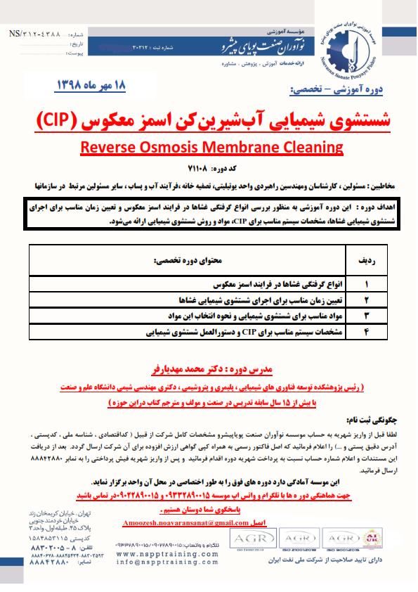 شستشوی شیمیایی آب شیرین کن اسمز معکوس CIP_001