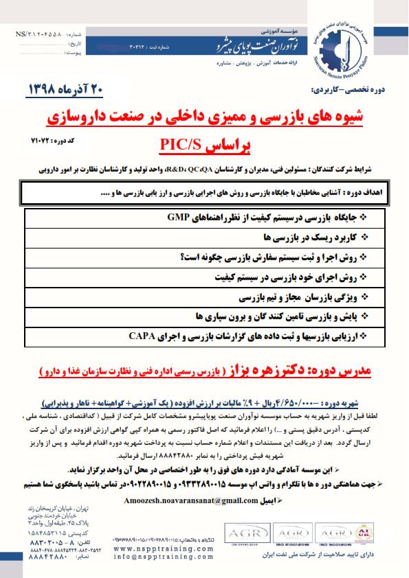 ممیزی و بازرسی داخلی- خانم دکتر بزاز_001