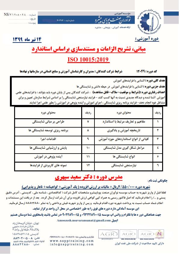 مبانی، مستندسازی و تشریح الزامات براساس استاندارد ISO 10015_001