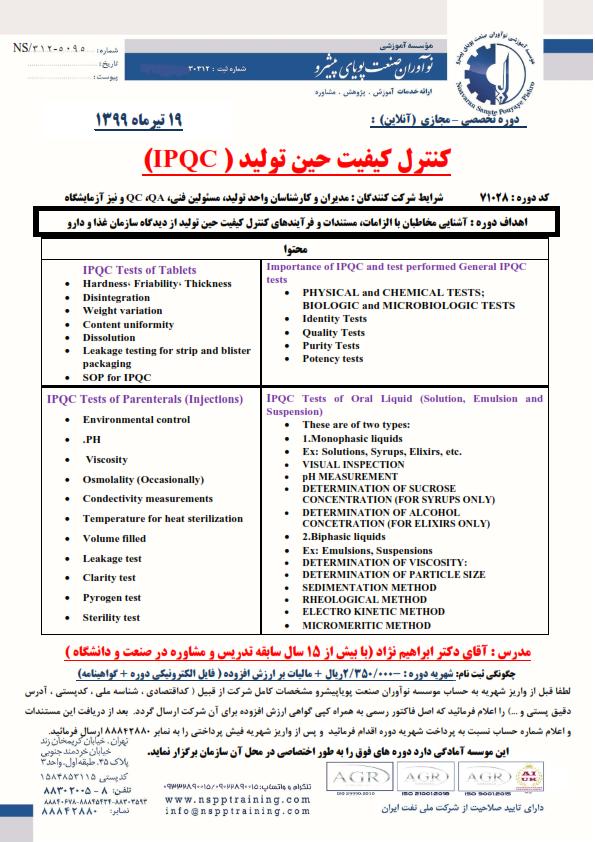 IPQC_001