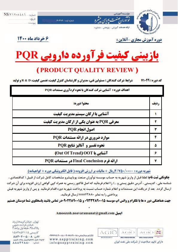 PQR_001